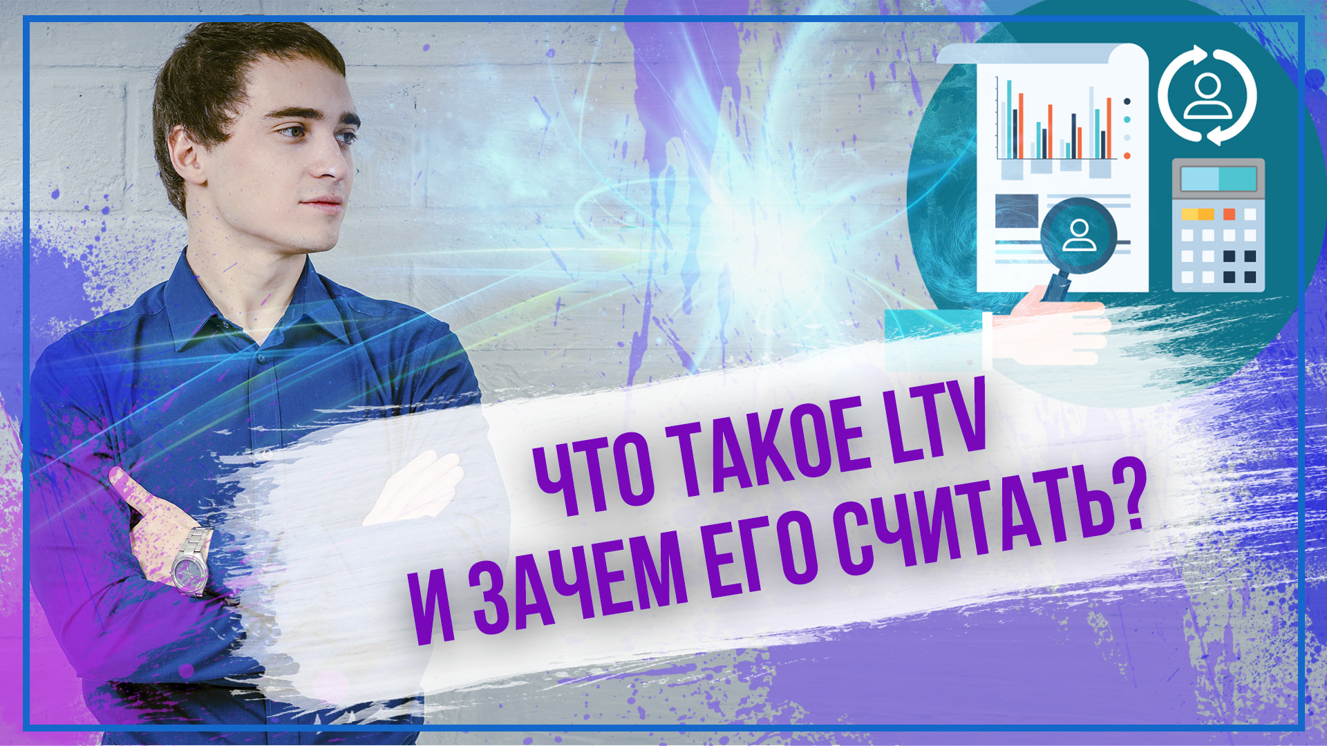 Что такое LTV? lifetime value