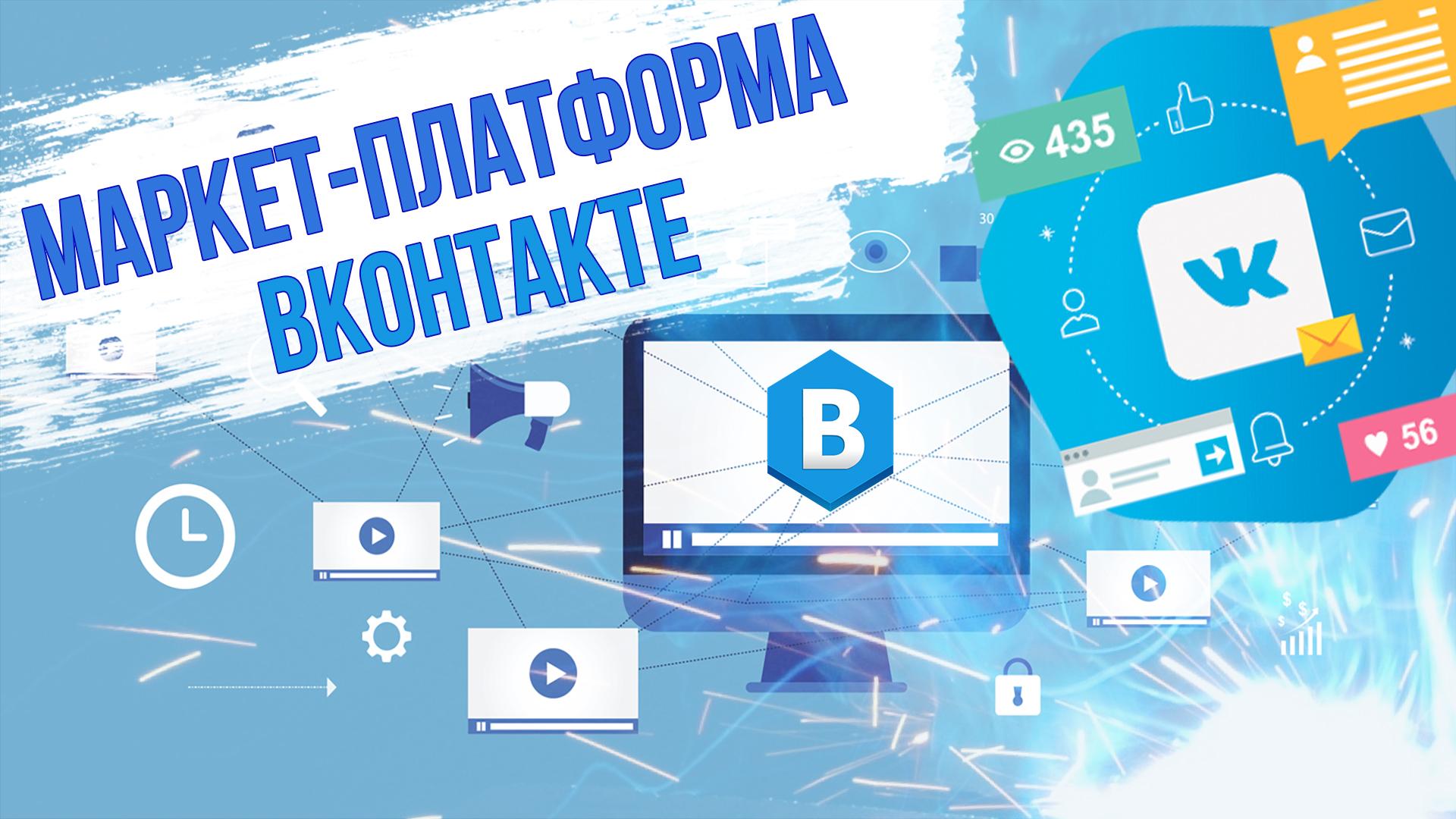 Маркет платформа Вконтакте. Руководство по настройке