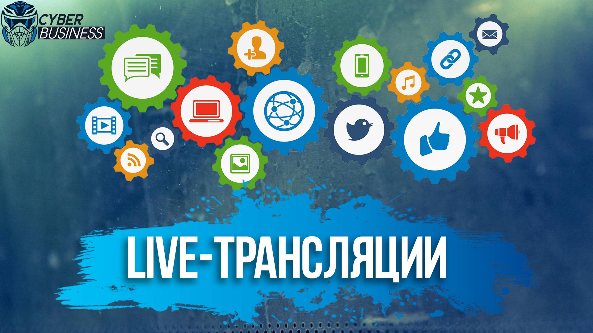 live трансляции Вконтакте и Facebook