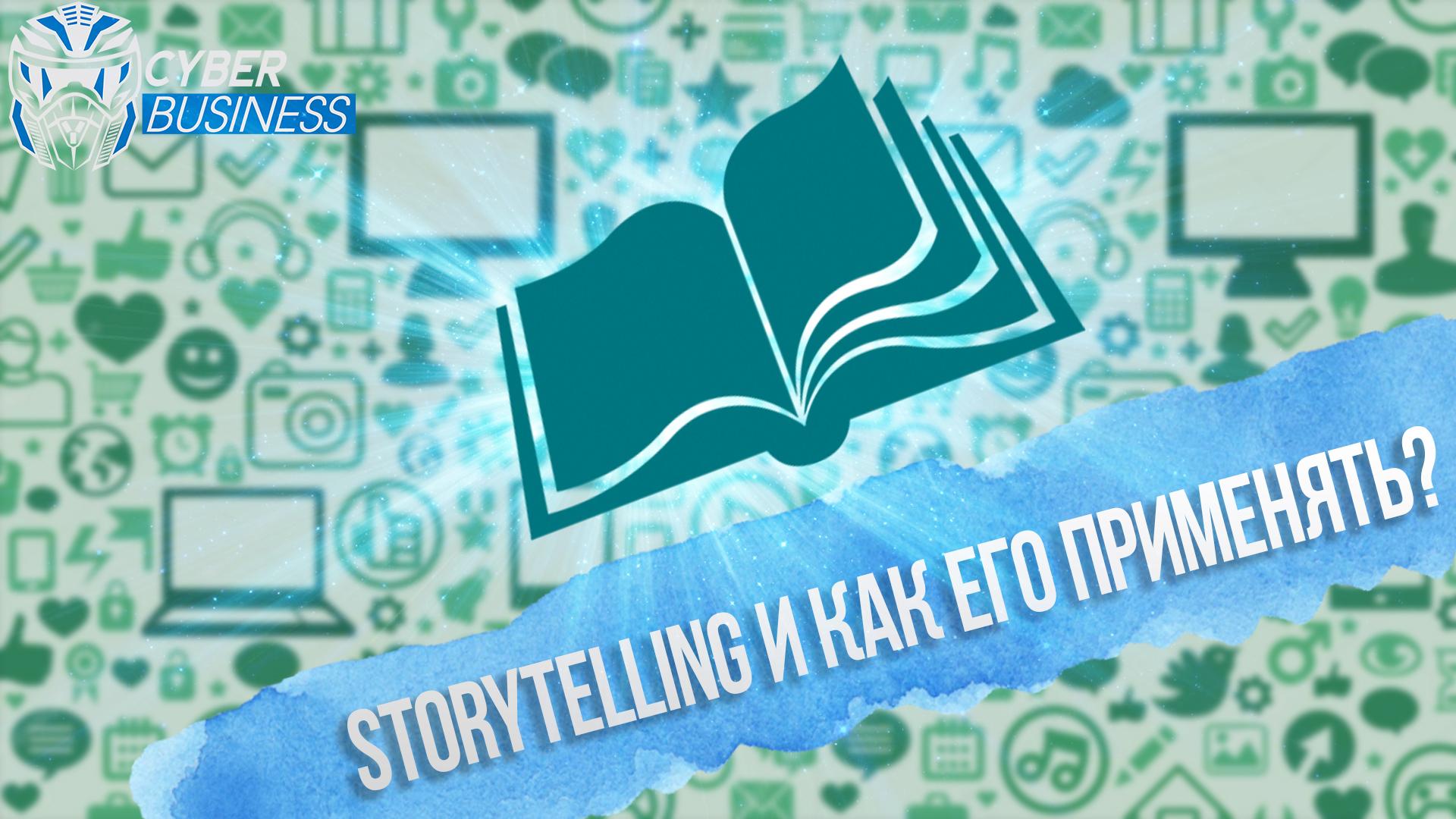 Что такое сторителлинг и как его применять? Storytelling