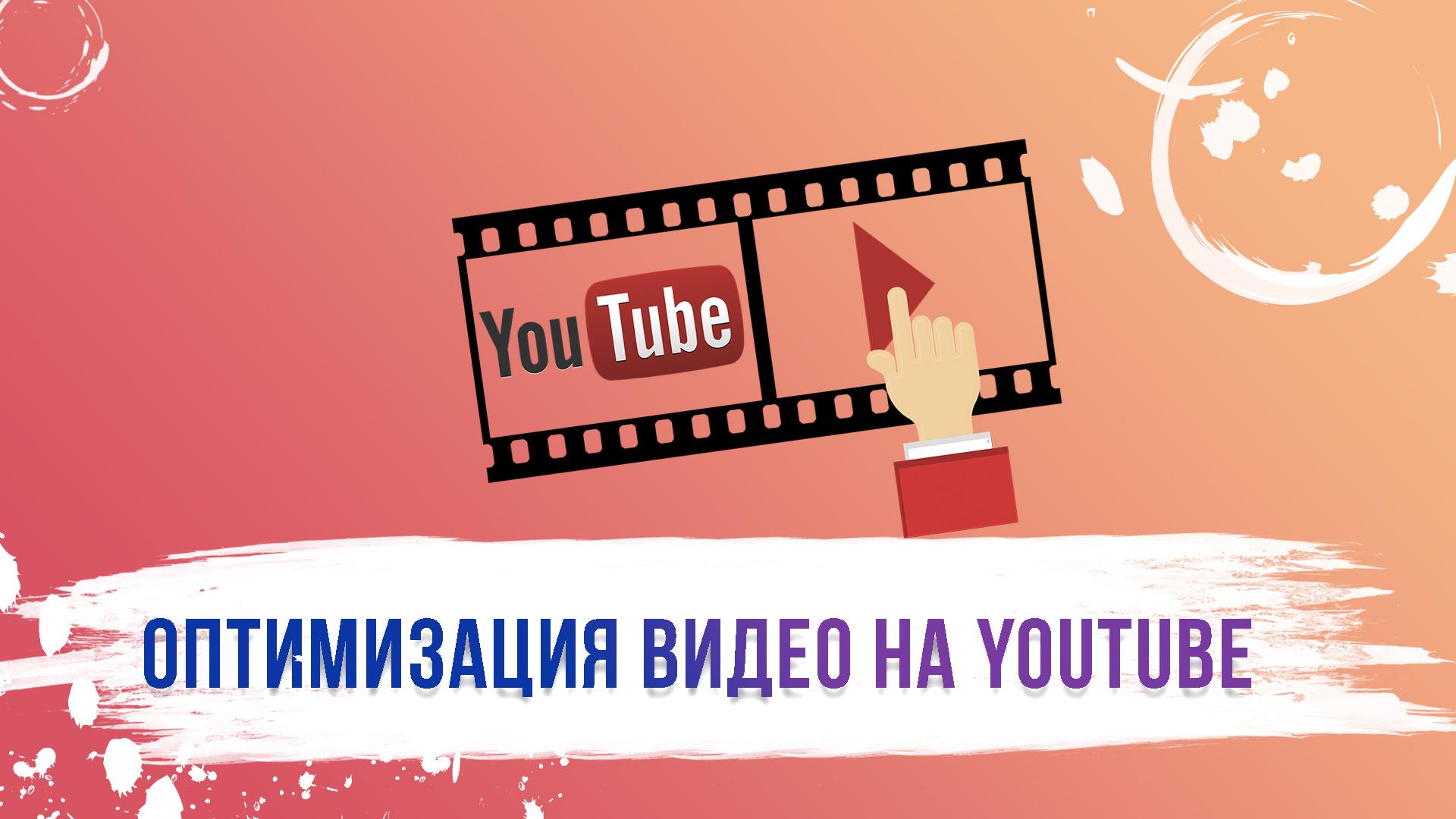 Увеличить количество просмотров видео youtube